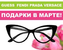 Брендовые очки с диоптриями очки по цене оправы: линзы в подарок