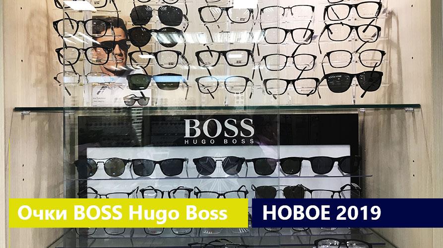 Новое 2019: очки BOSS Hugo Boss - в нашем салоне в Москве (StarOptic на Автозаводской)