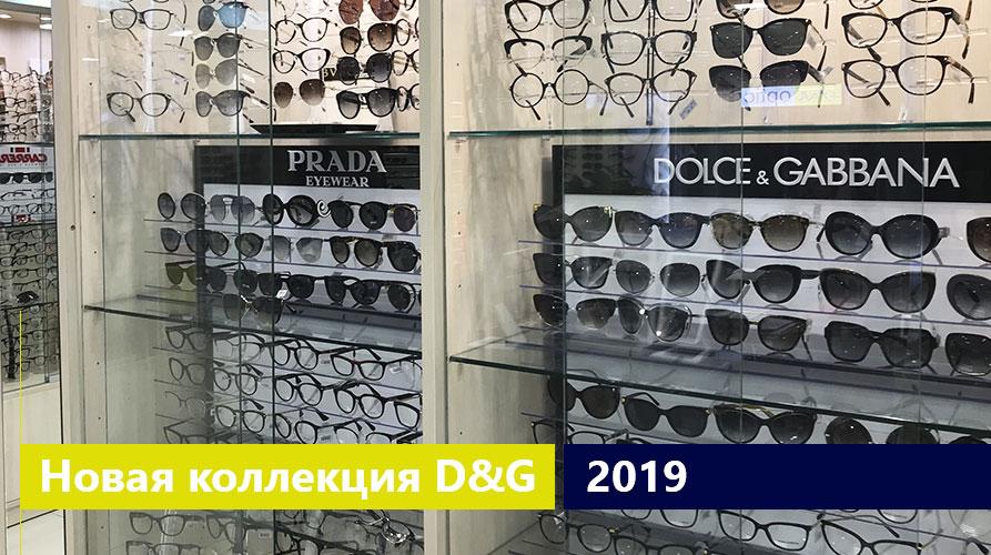 Очки Dolce Gabbana на стенде в нашем салоне оптики в Москве (StarOptic)