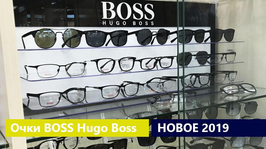 Очки BOSS Hugo Boss - в нашем салоне в Москве (StarOptic на Автозаводской)