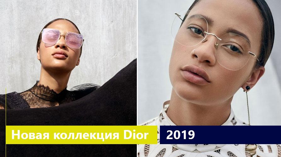 Очки Dior - Новая коллекция 2019