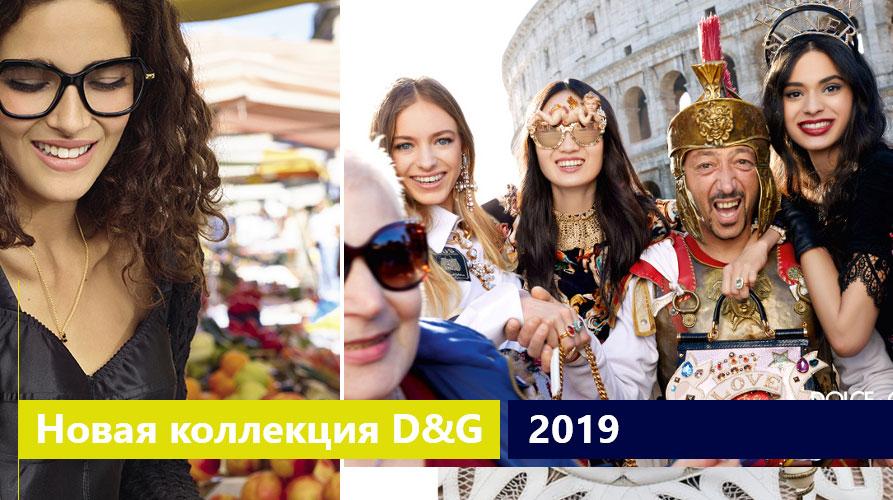 Новая коллекция Dolce Gabbana 2019