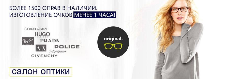 Магазин имиджевых очков в Москве