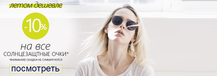 Солнцезащитные очки со скидкой