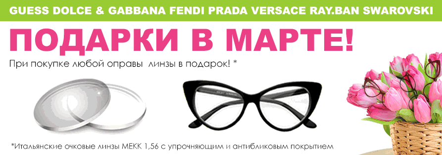 Брендовые очки с диоптриями очки по цене оправы