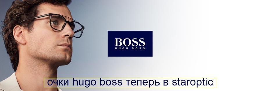 Очки Hugo Boss теперь в StarOptic