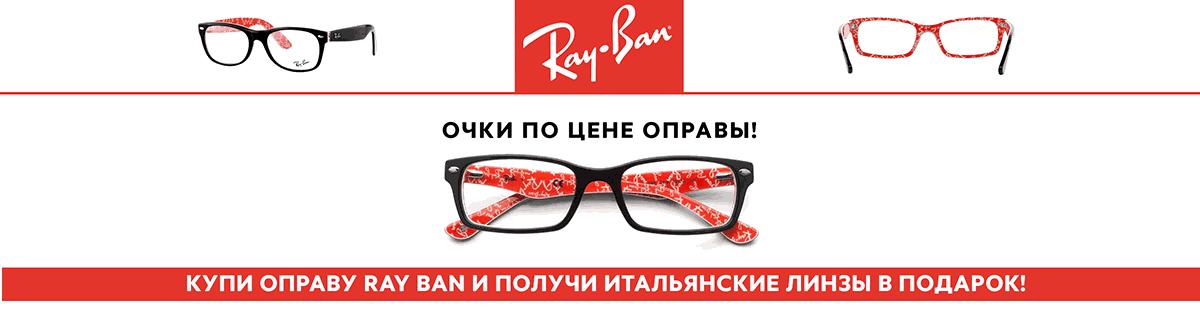 Промо-акция Ray-Ban оправы