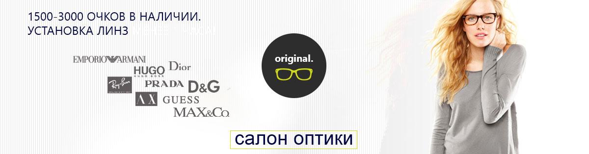 Оптика Москва - магазин на Автозаводской