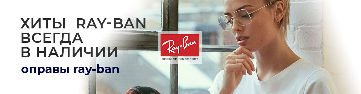 Ray Ban оправы для зрения