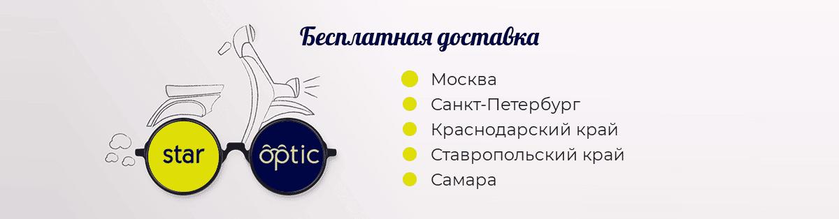 Бесплатная доставка: Москва, Санкт-Петербург, Краснодарский край, Самара