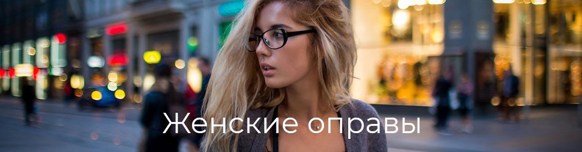 Женские оправы и очки для зрения