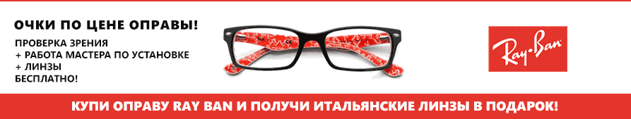 Оправы Ray-Ban, очки для зрения Рей Бан