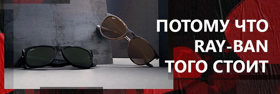 Ray-Ban очки - Купить оригинал Рей Бан с гарантией