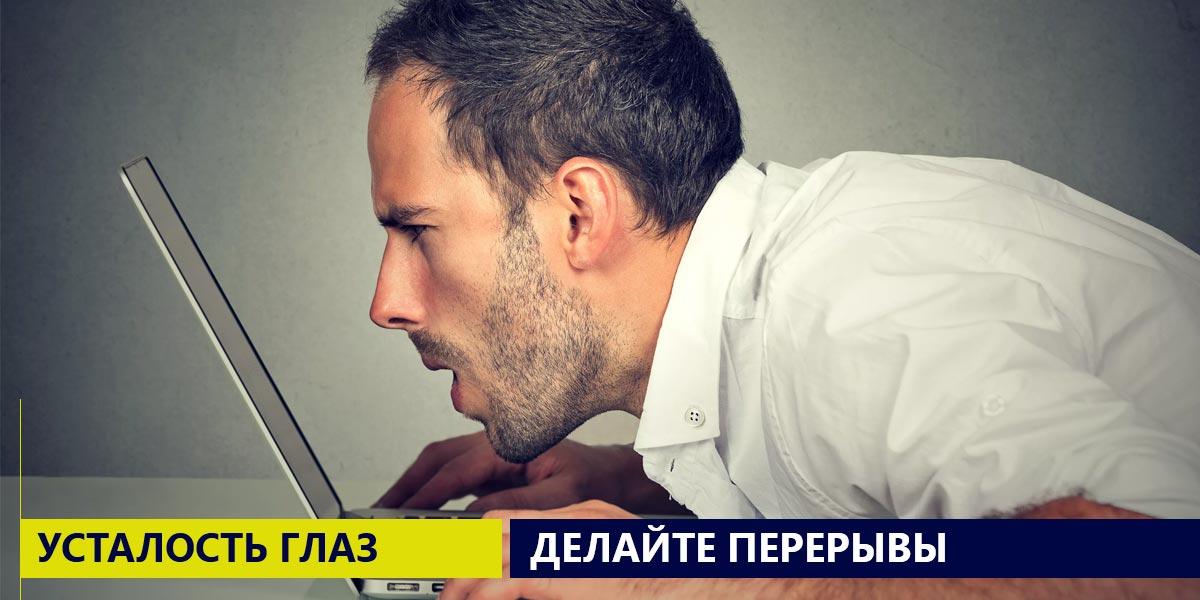 Отдыхайте от компьютера чаще, чтобы избежать усталости глаз и зрительного перенапряжения от компьютера