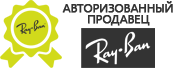 Авторизованный продавец очков Ray-Ban
