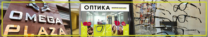 Салон оптики Москва: Омега-Плаза на Автозаводской  border=